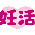 "<span class=""title"">妊活開始!</span>"